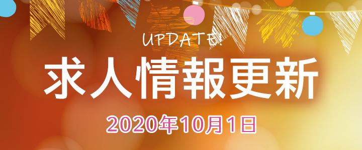10月1日求人更新